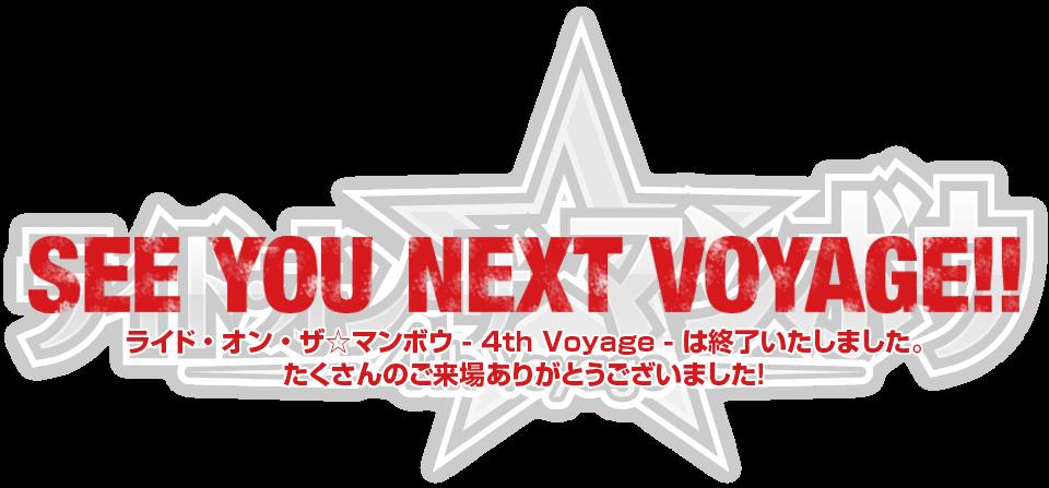 ライド・オン・ザ☆マンボウ -4th Voyage-